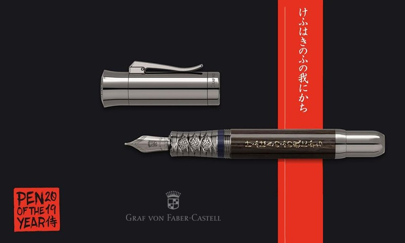 Graf von Faber-Castell Pen of the year 2019, samurai